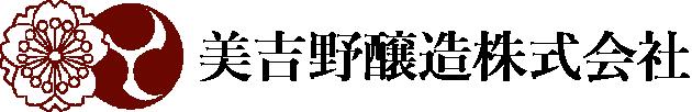 美吉野醸造株式会社