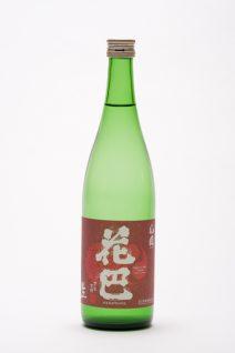 花巴 山廃純米 生酒