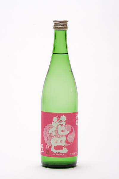 花巴 速醸純米 生酒