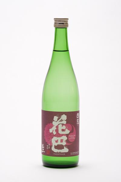 花巴 山廃四段 生酒