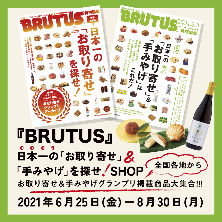 『BRUTUS』日本一の「お取り寄せ」&「手みやげ」を探せ!SHOP ポップアップ販売中!