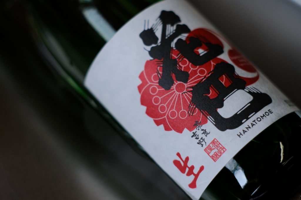 花巴水酛(みずもと)生酒