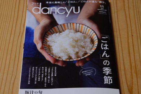 dancyu2021-11